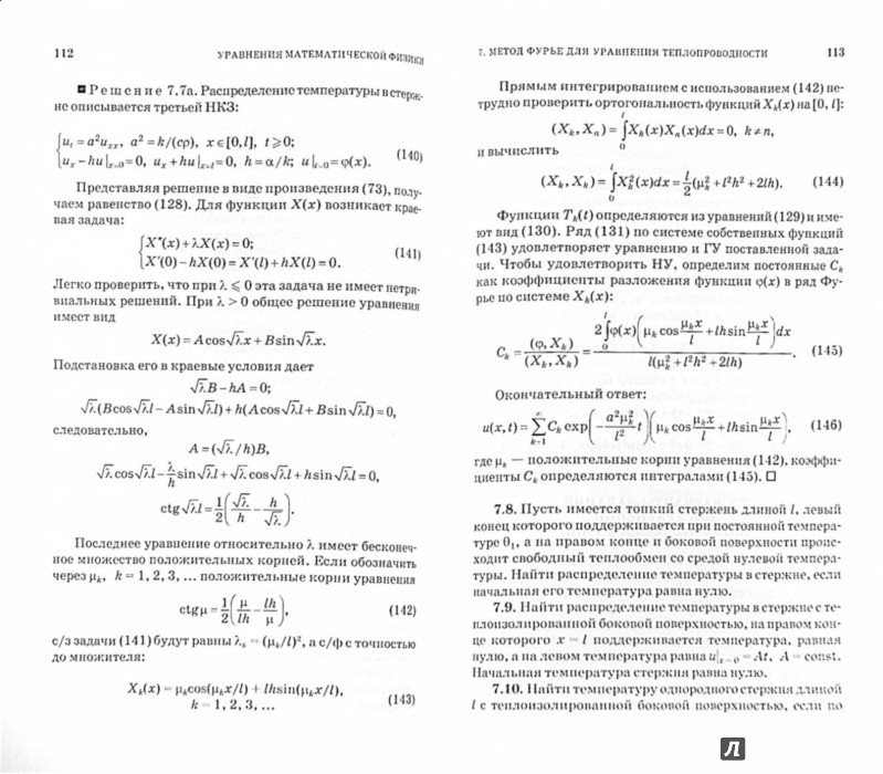 Уравнения математической физики решение задач решение задач с рядом чисел