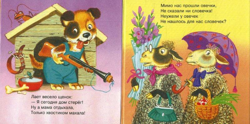 Иллюстрация 1 из 7 для Лает весело щенок. Как-то хвастался петух... - Марина Дружинина | Лабиринт - книги. Источник: Лабиринт