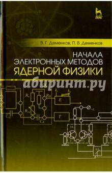 цены Начала электронных методов ядерной физики. Учебное пособие