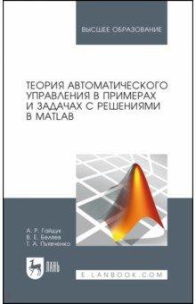 Теория автоматического управления в примерах и задачах с решениями в MATLAB. Учебное пособие элементы исследования операций
