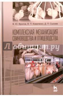 Комплексная механизация свиноводства и птицеводства. Учебное пособие безопасность технологических процессов и оборудования учебное пособие
