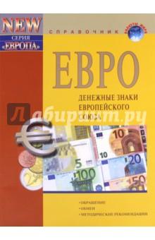 ЕВРО - денежные знаки ЕС