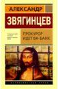 Прокурор идет ва-банк, Звягинцев Александр Григорьевич