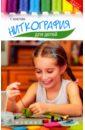 Бекетова Г. Ниткография для детей ниткография для детей феникс