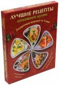 Лучшие рецепты домашней кухни. Комплект из 4-х книг