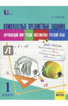 Комплексные предметные задания. Окружающий мир, чтение, математика, русский язык. 1 класс. ФГОС