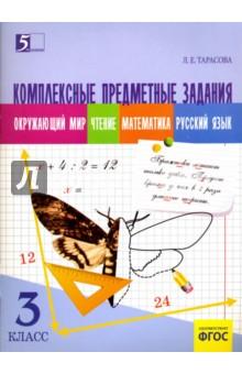 Комплексные предметные задания. 3 класс. ФГОС