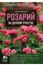 Розарий на дачном участке, Нелидова Мария Александровна