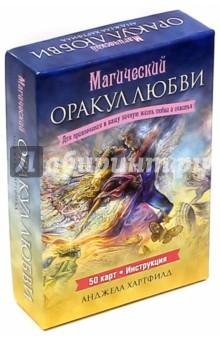 Магический оракул любви (50 карт + брошюра с инструкциями) общение с небесами 44 карты брошюра инструкция