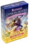 Магический оракул любви (50 карт + брошюра с инструкциями)