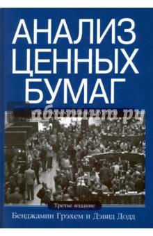 Анализ ценных бумаг учебники проспект рынок ценных бумаг учебник 2 е изд