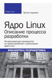 Ядро Linux. Описание процесса разработки роберт лав linux системное программирование
