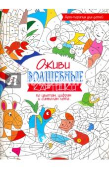 Купить Оживи волшебные картинки по цветам, цифрам и символам лета, Попурри, Раскраски с играми и заданиями