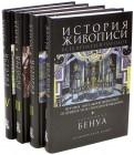 История живописи всех времен и народов. В 4-х томах