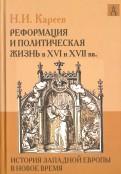История Западной Европы в Новое время. Реформация и политическая жизнь в XVI и XVII вв.