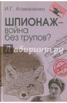 Шпионаж - война без трупов? игорь атаманенко медовая ловушка история трех предательств
