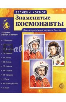 Великий космос. Знаменитые космонавты. Демонстрационные картинки, беседы