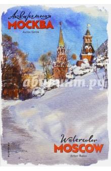Акварельная Москва. Набор открыток