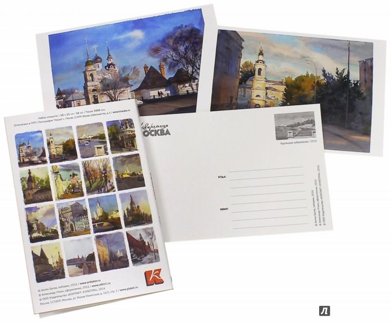 Иллюстрация 1 из 9 для Акварельная Москва. Набор открыток | Лабиринт - сувениры. Источник: Лабиринт