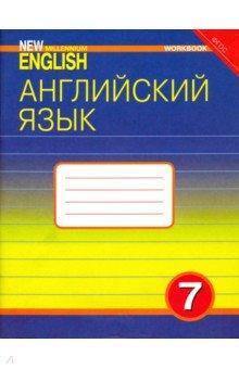 """Английский язык. Рабочая тетрадь к учебнику """"Английский язык нового тысячелетия"""" для 7 класса"""