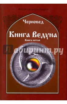 Книга Ведуна. Демонология. Книга 5 книга ведуна волховникъ 1 книга 7