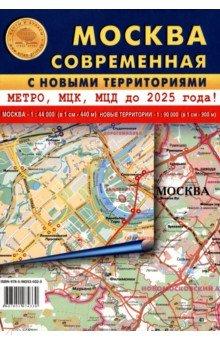 Москва современная с новыми территориями. Карта складная