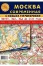Москва современная с новыми территориями. Карта складная,