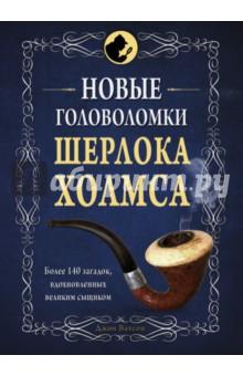 Новые головоломки Шерлока Холмса джун томсон трубка шерлока холмса