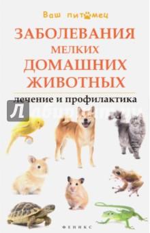 Заболевания мелких домашних животных. Лечение и профилактика цена