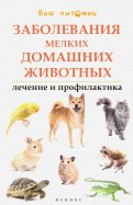 Заболевания мелких домашних животных. Лечение и профилактика