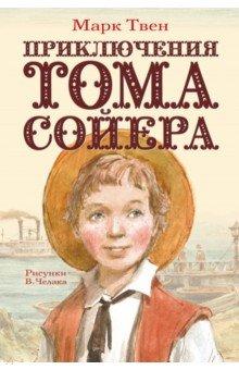 Купить Приключения Тома Сойера, Малыш, Приключения. Детективы