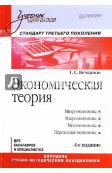 Экономическая теория. Учебник альманах развитие и экономика