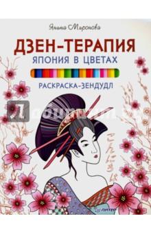 Раскраска-зендудл. Дзен-терапия. Япония в цветах диляра голубятникова зендудл антистрессовая книга раскраска