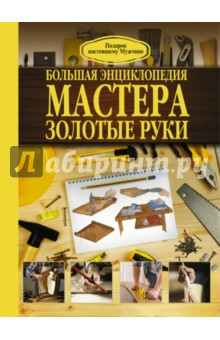 Большая энциклопедия мастера золотые руки книги издательство аст работы по дереву кухонная мебель своими руками