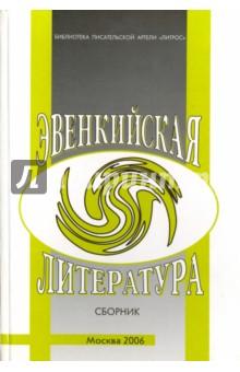 Эвенкийская литература. Сборник