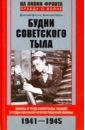 Будни советского тыла, Дегтев Дмитрий Михайлович,Зубов Дмитрий Владимирович