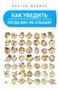 Как убедить, когда вас не слышат, Шейнов Виктор Павлович