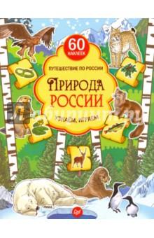 Природа России. Узнаём, играем. Книга с многоразовыми наклейками природа россии