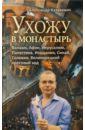 Казакевич Александр Альбертович Ухожу в монастырь
