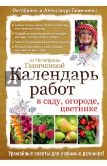 Электронная книга Календарь работ в саду, огороде, цветнике от Октябрины Ганичкиной