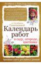 скачать электронную книгу Календарь работ в саду, огороде, цветнике от Октябрины Ганичкиной