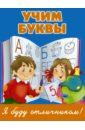 Учим буквы дмитриева в учим буквы я хочу учиться