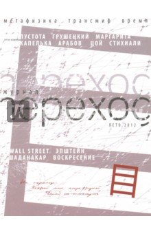 Журнал переход. Лето 2012