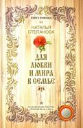 Наталья Степанова: Для любви и мира в семье