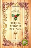 Наталья Степанова: Защита от порчи, от сглаза