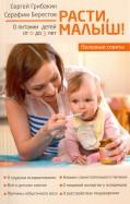Расти, малыш... Питание ребенка от 0 до 3 лет