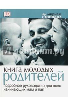 Книга молодых родителей первый год вашего ребенка неделя за неделей