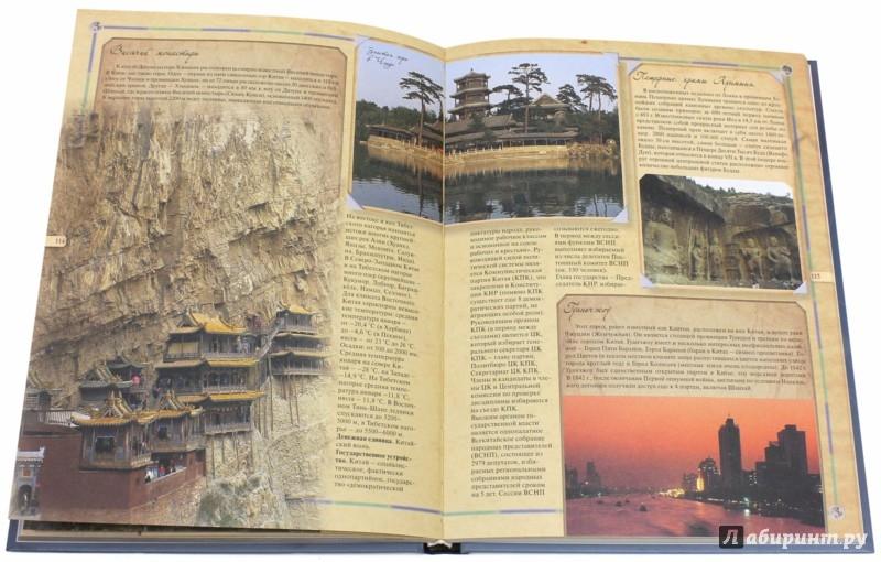 Иллюстрация 1 из 8 для Самые интересные страны мира. Обзорно-географический атлас | Лабиринт - книги. Источник: Лабиринт