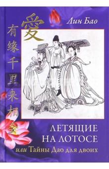 Летящие на лотосе, или Тайны Дао для двоих. Обучение Ши искусству любви, его вопросы и мои ответы лин бао беседы ши со своим сыном или тайны дао императора