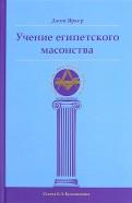 Учение египетского масонства
